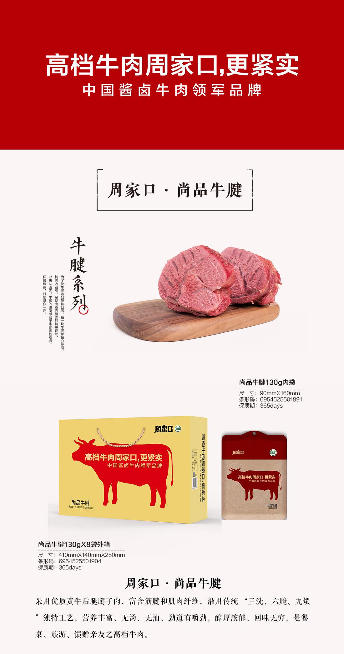 4.尚品牛腱详情.jpg